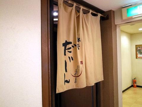 銀座だいしんの暖簾.JPG