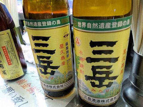 三岳のボトル.JPG