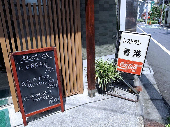 レストラン香港の入口.JPG