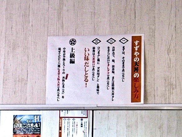天丼の食べ方.JPG