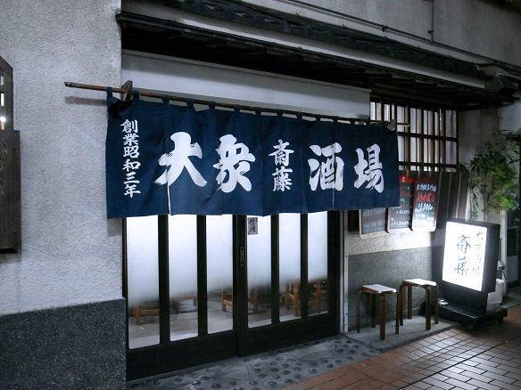 斎藤酒場の店構え.JPG