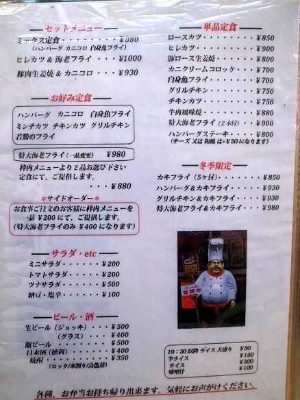 メニュー②.JPG