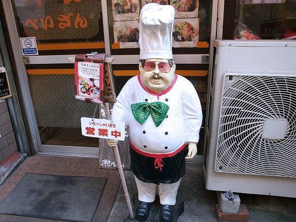 コックの人形.JPG