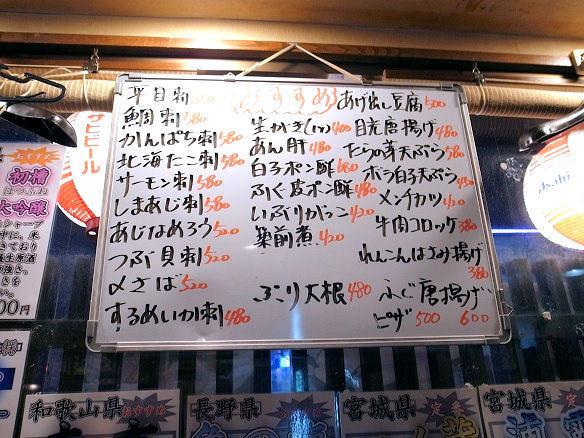 帆立屋のおススメメニュー.JPG