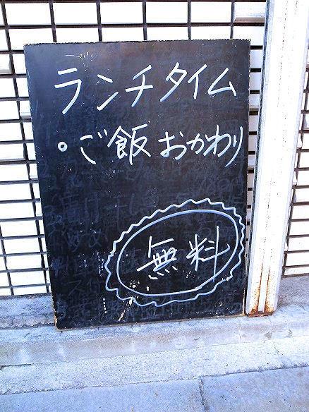 ご飯お代わり無料.JPG
