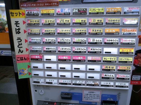 どん亭の券売機.JPG