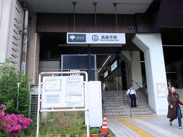 高島平駅.JPG