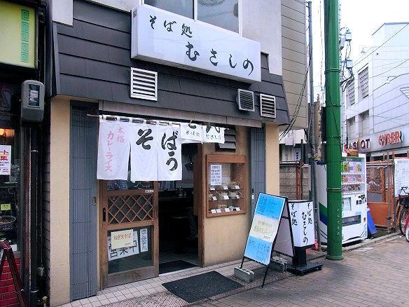 立食いそばの名店だった武蔵野.JPG