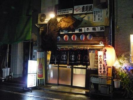 酒蔵 新潟の外観.jpg
