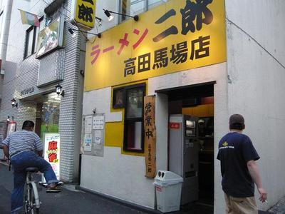 二郎高田馬場店の外観.jpg
