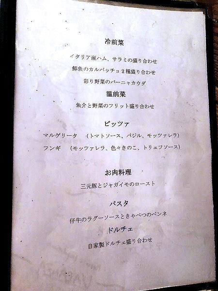 コースのメニュー.JPG