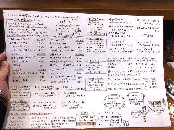 ラ・アマーティーのメニュー②.jpg