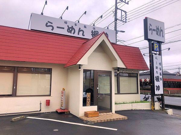博多長浜ラーメン 楓神.JPG