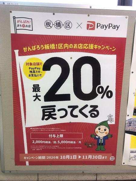 板橋キャンペーン.JPG