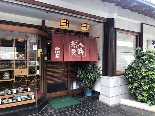八幡蕎麦 赤羽屋.JPG