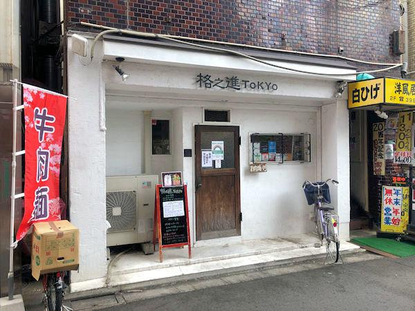 熟成焼肉 格之進TOKYO.JPG