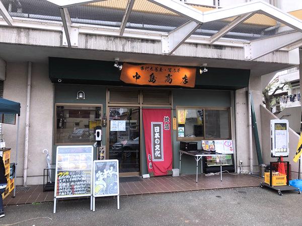 中島商店.JPG