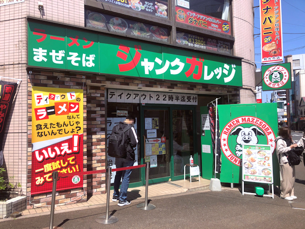 ジャンクガレッジ 和光市駅南口店.JPG