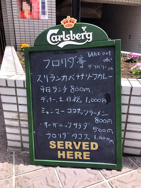 フロリダ亭の黒板.JPG