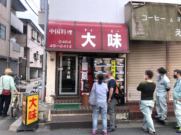 中国料理 大味.JPG