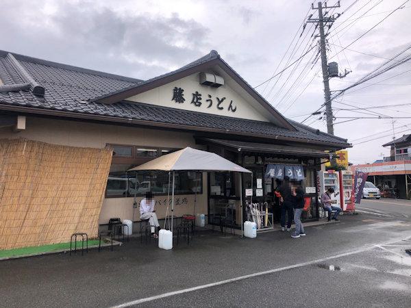 藤店うどん.JPG