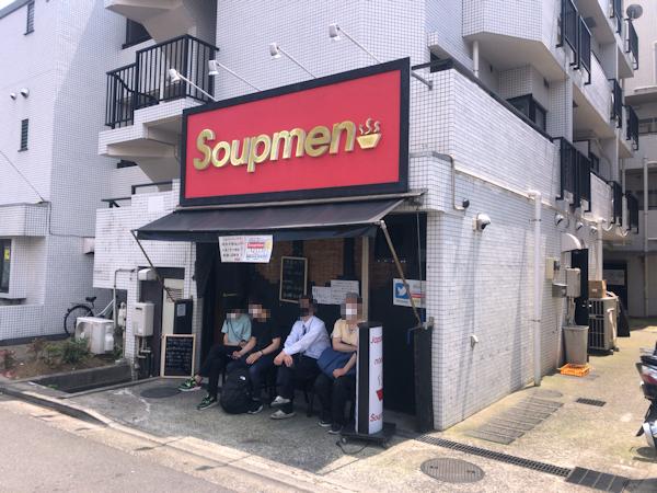 スープメン.JPG