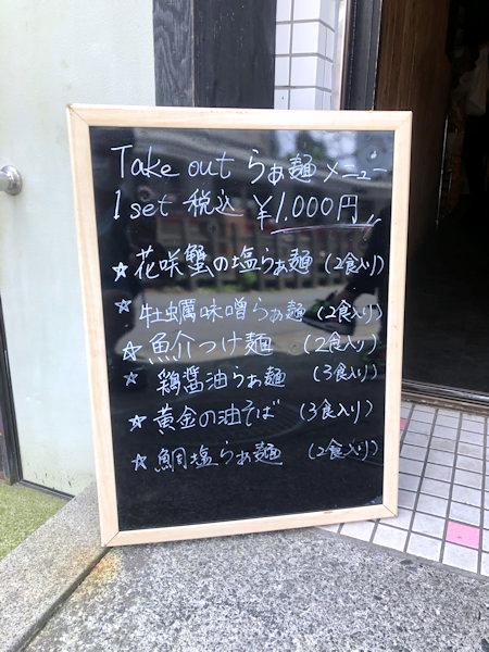 テイクアウトメニュー.JPG