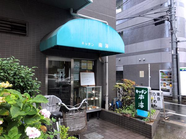 キッチン南海 南池袋店.JPG