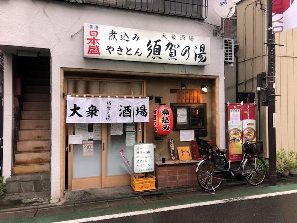 須賀乃湯の外観.JPG