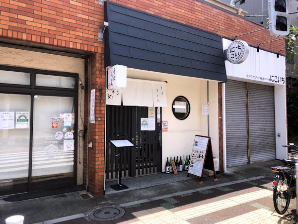 手打ちそば・うどん 彩め.JPG