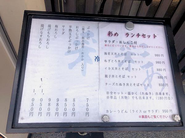彩めのセットメニュー.JPG