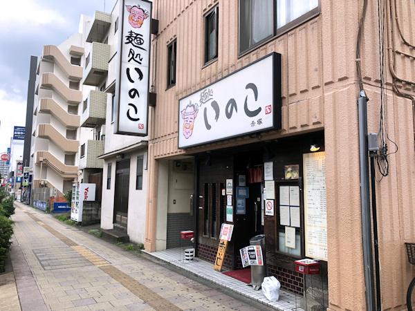 麺処 いのこ 赤塚店.JPG