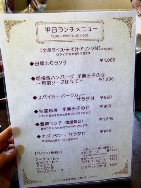 洋食専門店 かわしまのランチメニュー.JPG