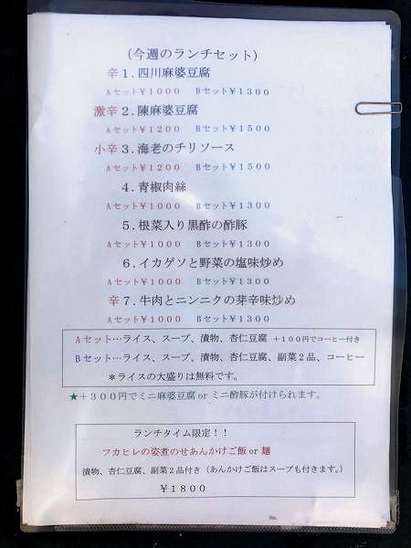メニュー①.JPG
