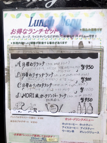 日替わりランチメニュー.JPG