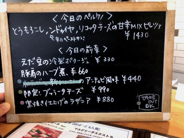 日替わりメニュー.JPG