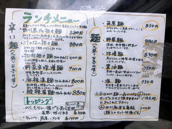 破天荒のメニュー.JPG