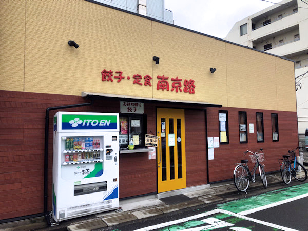 餃子・定食 南京路.JPG