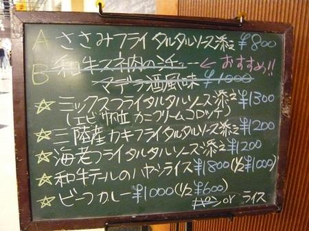 レストラン七條のランチメニュー.JPG