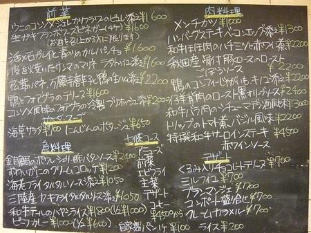 七條のディナーメニュー.JPG