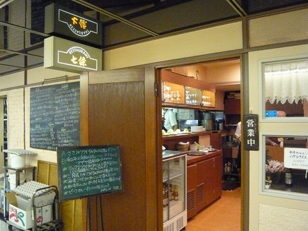 レストラン七條の入り口.JPG