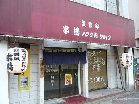 串揚げ100円ショップ.JPG