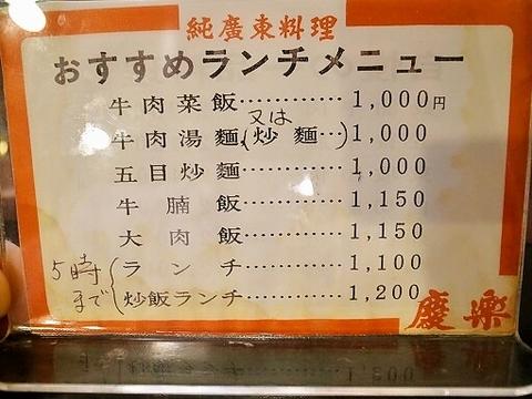 慶楽のランチメニュー.jpg