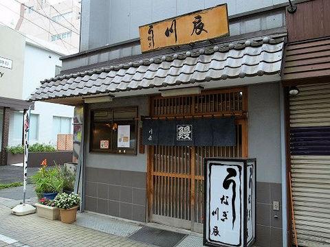 川辰の外観.JPG