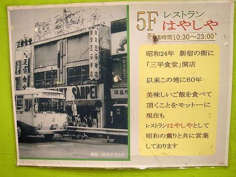 三平食堂の写真.JPG
