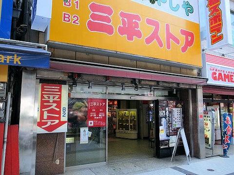三平ストアの入口.JPG