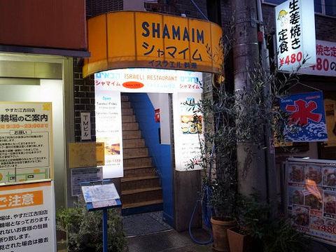 シャマイムの入口.JPG