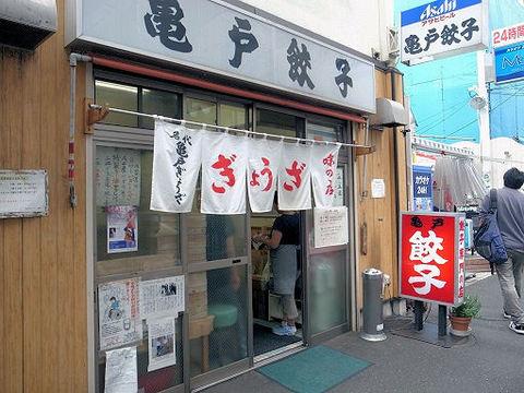 亀戸餃子の外観.JPG