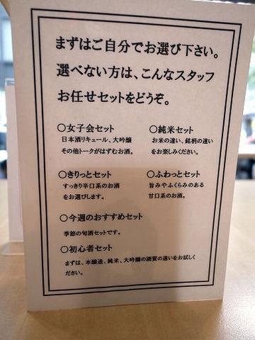 名酒のセットメニュー.JPG