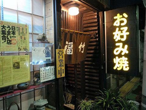 福竹の入口.JPG